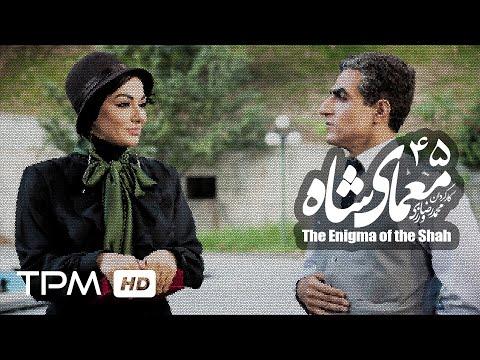 [45] Iranian Serial - Moamaye Shah - معمای شاه - Farsi