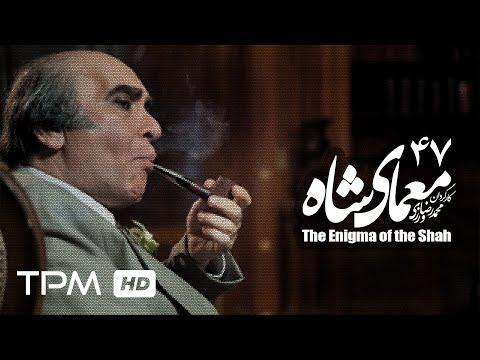 [47] Iranian Serial - Moamaye Shah - معمای شاه - Farsi