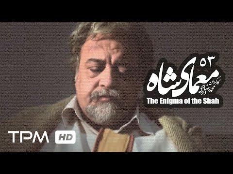 [53] Iranian Serial - Moamaye Shah - معمای شاه - Farsi