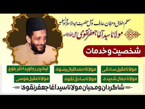 🔴 Live Seminar , Shaksiyat wa Khidmaat Moulana Agha Jafar Naqvi, 21 June 2021 | Urdu