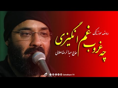 چه غروب غم انگیزی - حاج عبدالرضا هلالی   روضه جانسوز   Farsi