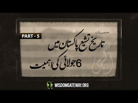 [Talkshow] Aagahi | 6th July Ke Ahmeyat, Tareekh -e- Tashayo Pakistan | Part 5 | Moulana Naqi Hashmi | Urdu
