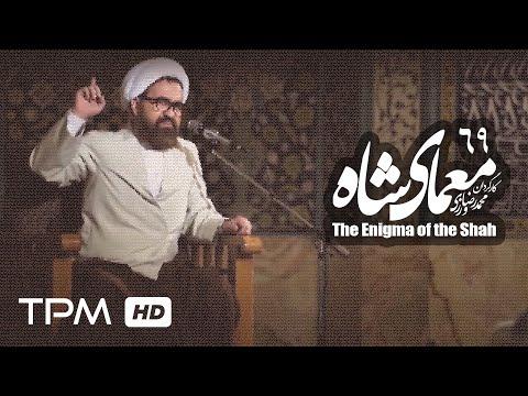 [69] Iranian Serial - Moamaye Shah - معمای شاه - Farsi