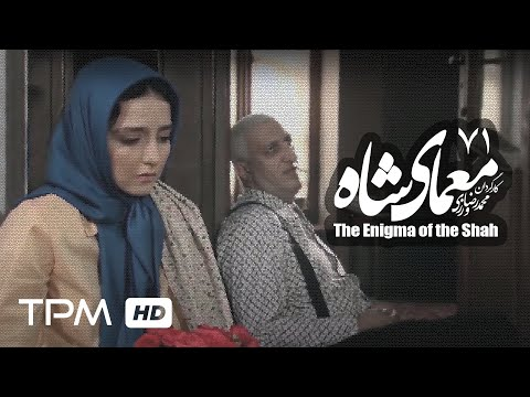 [71] Iranian Serial - Moamaye Shah - معمای شاه - Farsi