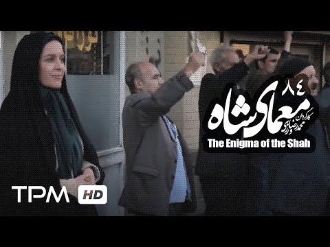 [84] Iranian Serial - Moamaye Shah - معمای شاه - Farsi