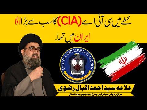 CIA in Iran | CIA ka sub se bara adda Iran main tha | Allama Syed Ahmed Iqbal Rizvi | Urdu