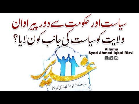 Shia Politics in World | Allama Syed Ahmed Iqbal Rizvi | Urdu