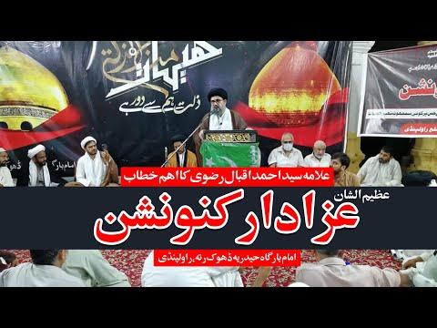 Azadar Convention Rawalpindi 2021 | Allama Syed Ahmed Iqbal Rizvi | Urdu