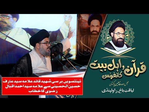 Quran o AhleBait Conference 2021 | Liaquat Bagh Rawalpindi | Allama Syed Ahmed Iqbal Rizvi | Urdu