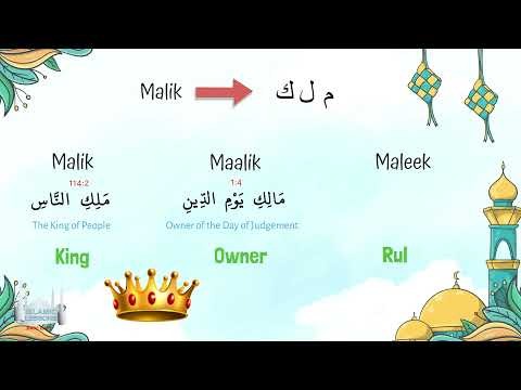 Allah\'s Names - Al Malik - 2   English