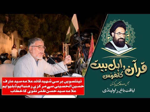 Quran o AhleBait Conference 2021   Liaquat Bagh Rawalpindi   Allama Syed Hasan Zafar Naqvi   Urdu
