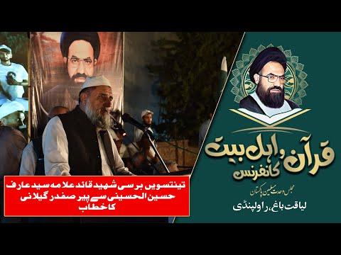 Quran o AhleBait Conference 2021   Liaquat Bagh Rawalpindi   Syed Safdar Ghilani   Urdu