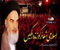اسلامی شعائر کو زندہ رکھیں | امام خمینی رضوان اللہ | Farsi Sub Urdu
