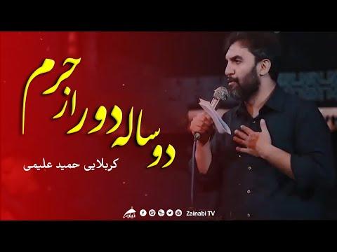 دو ساله بی قرارتم دو ساله دور از حرمم - حمید علیمی | شور جدید | Farsi