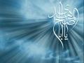 Ya Mahdi - Arabic