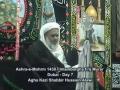 Majalis for The Youths - Agha Kazi Shabbir Alawi - Safar1430 - Day 7 - Urdu