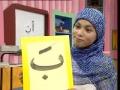 Alif Baa Muslim Kid School 1 of 14 - Arabic