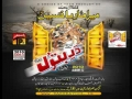 Har Gham pey Sajjad - Dare Batool 2010 - Urdu