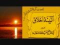 [01/10] eBook - Aaenah-e-Ikhlaq - Ayatullah Mamaqani - Urdu