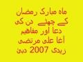 6th  Dua-E-Ramazan - Tafseer - Syed Ali Murtaza Zaidi from Dubai - Urdu