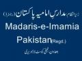 Qayamat - Qayamat e Sughra - Lecture 13 - Persian - Urdu - 2009