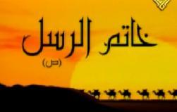 [01/10] Animated Movie about Prophet Muhammad (s) مسلسل كارتوني خاتم الرسل - Arabic