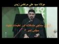 [Audio] - Majlis 3 - Social problems of this era and teachings of Ahlebait - AMZ - Urdu