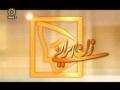 Women of Islamic Republic Iran - Role in society and achievements - Farsi