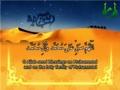Sahifah Sajjadiyyah - 16 In Asking Release from Sins - Arabic sub English