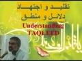 [Audio] - Taqleed aur Ijtehad - Part 1 - Agha Ali Murtaza Zaidi - Urdu