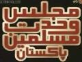 MWM (Majlise Wahdat Muslimeen) Introduction in Arabic