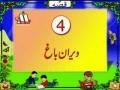 Qurani Kisai - 4 Viran Bagh - Urdu