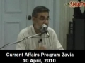 [AUDIO] - 10 April 2010 - Current Affairs Program - Zavia - AMZ - Urdu