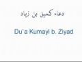 Dua e Kumail - Arabic Sub English