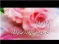 A Child Letter to Imam Zamana (ajtf) - Persian
