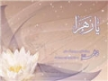 Ya Zahra (S.A.) - Nauha by Irfan Haider - Urdu