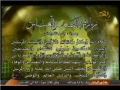 Ziyarat Abul Fazil Abbas (A.S.) - by Basim Karbalai - Arabic