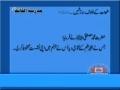 [2]Tasahud me shahadat e salisa parhny ki raad per dalaeel - Syed Abid Hussain Zaidi - Urdu