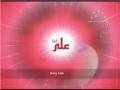 Ali (a.s.) Ali (a.s.) Mowla - Nasheed - Arabic sub English
