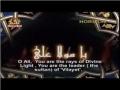 Ya Ali (A.S.) - Nasheed - Persian sub English