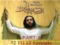 Prophet Yusuf A.S. Series - Episodes 12 to 22 Coming Soon - Urdu