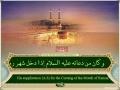 Sahifah Sajjadiyyah - Supplication for the reception of Ramadan - Arabic sub English [Details in video Description]