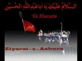 Ziyarat - e - Ashura part 1 of 2 - Arabic