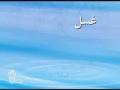 Amozish e Namaz Tasweeri - Ghusl - Persian
