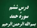 Amozish-e-Wazo Wa Namaz - Dars 6 - Namaz - Sura e Alhamd - Bismillah Ir Rehman Ir Raheem - Persian