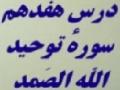 Amozish-e-Wazo Wa Namaz - Dars 17 - Namaz - Sura e Tauheed - Allah Us Samad - Persian