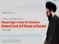 A Tribute to Shaheed Quaid Allama Arif Hussaini (r.a) - English