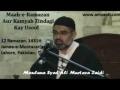 [AUDIO] Ramazan 12 - Majlis 7 - Maah-e-Ramazan Aur Kamyab Zindagi Kay Aadaab - Urdu - AMZ