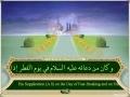 Sahifah Sajjadiyyah - Supplication for the day of Eid-ul-Fitr (Fast-Breaking) - Arabic sub English