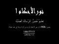 نور الاحکام - Noor ul Ahkaam Introduction - Arabic
